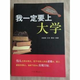 我一定要上大学 房善朝 河南文艺出版社