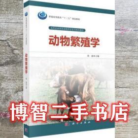 动物繁殖学 周虚 科学出版社 9787030449245