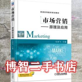 市场营销-原理及应用 马鸿飞 机械工业出版社 9787111516125