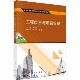 工程经济与项目管理 李慧民 科学出版社 9787030469809