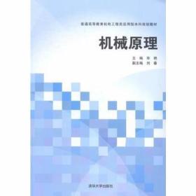 机械原理 毕艳 清华大学出版社 9787302364252
