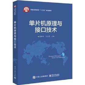 单片机原理与接口技术 桑胜举 电子工业出版社 9787121329173
