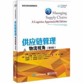供应链管理:物流视角 第九版第9版 (美)John J. Coyle(约翰?J?科伊尔) 等著 电子工业出版社 9787121294228