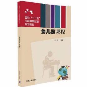 幼儿园课程曾彬 清华大学出版社 9787302454427