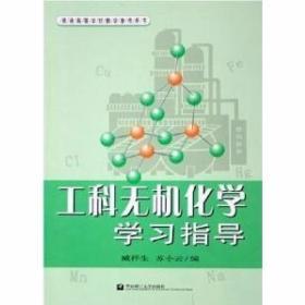 工科无机化学学习指导 臧祥生 苏小云 华东理工大学出版社 9787562817994