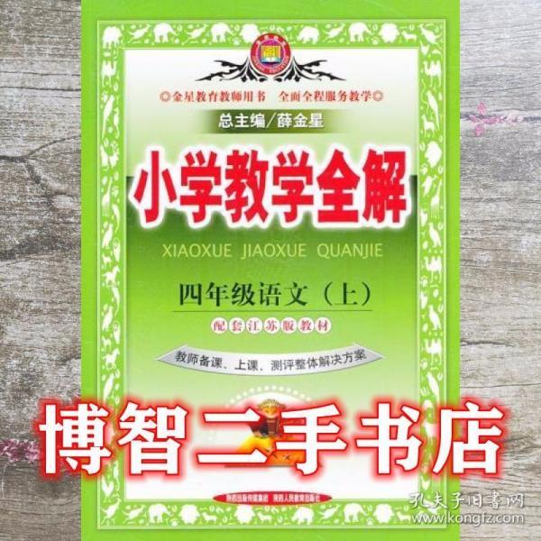 小学教学全解 四年级语文上 江苏教育版 教师用书 2014秋