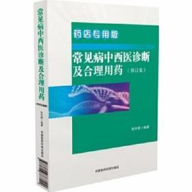 常见病中西医诊断及合理用药 药店专用版 张守明 中国医药科技出版社 9787506787109