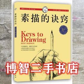 素描的诀窍 伯特多德森 上海人民9787532288243