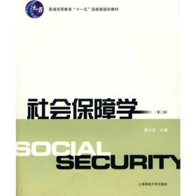 社会保障学 第二版第2版 郭士征 上海财经大学出版社 9787564206208