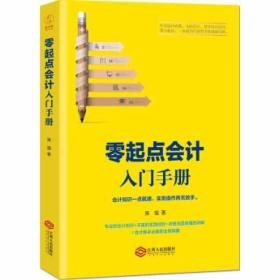 零起点会计入门手册 吴强 江西人民出版社 9787210082927