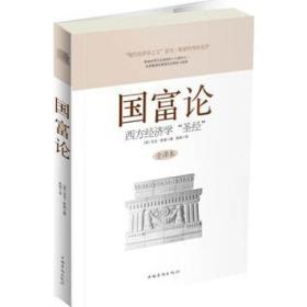 国富论 亚当斯密 高格 中国华侨出版社9787511332707