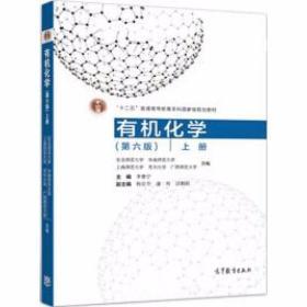 有机化学上册 第六版第6版 东北 华南 上海师范 苏州大学 高等教育出版社 9787040501643