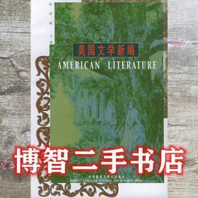 美国文学新编 胡荫桐 外语教学与研究出版社9787560023311