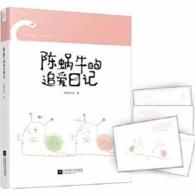 陈蜗牛的追爱日记 梧桐私语 江苏文艺出版社 9787539991269