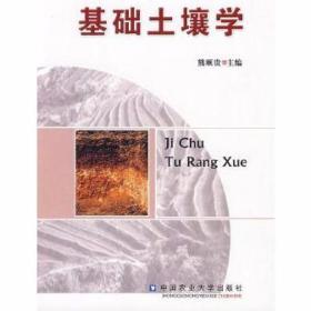 基础土壤学 熊顺贵 中国农业大学出版社 9787810663328