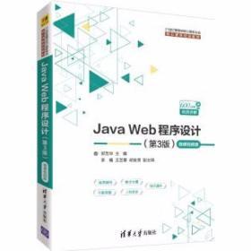 Java Web程序设计-微课视频版 第三版第3版 郭克华 李楠 清华大学出版社 9787302519096