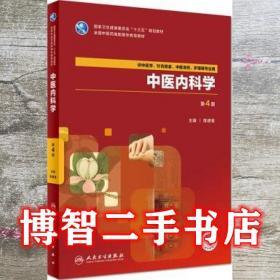 中医内科学第4版/中医基础课 陈建章 人民卫生 9787117263801