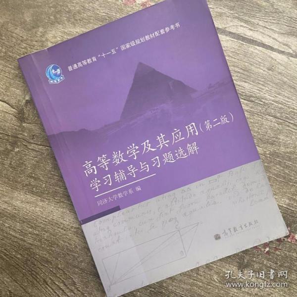 高等数学及其应用(第二版)学习辅导与习题选解