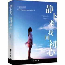 静下来 找回初心 江晓英 台湾出版社 9787516815373