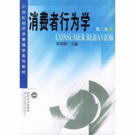 消费者行为学 第二版第2版 符国群 武汉大学出版社 9787307042988