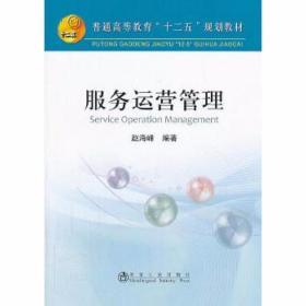 服务运营管理 赵海峰 冶金工业出版社 9787502463793