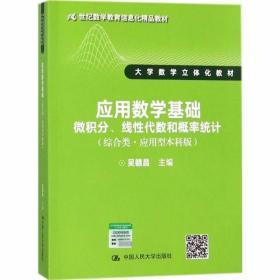 应用数学基础 吴赣昌 中国人民大学出版社 9787300250984