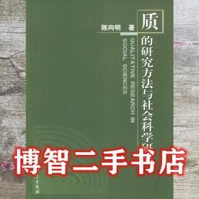 质的研究方法与社会科学研究 陈向明 教育科学出版社9787504119261