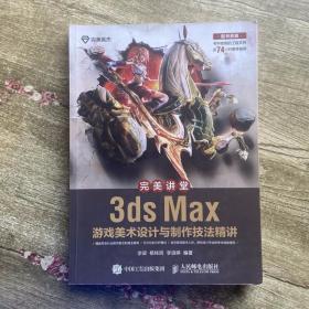 完美讲堂 3ds Max游戏美术设计与制作技法精讲 李梁 杨桂民 李淑婷 人民邮电出版社 9787115500250