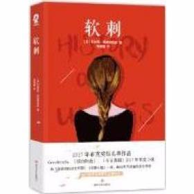 软刺 和 房思琪的初恋乐园 伯德小姐 一样触动千万读者的成长物语 艾米丽·福里德伦德酷威文化 出品 四川文艺出版社 9787541151217