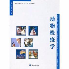 动物检疫学 刘翊中 陈士恩 兰州大学出版社 9787311035433