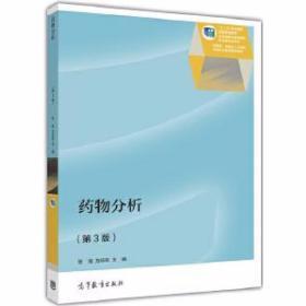 药物分析 第三版第3版 张骏 方应权 高等教育出版社 9787040471540
