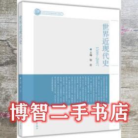 1500-2007世界近现代史 徐蓝 高等教育出版社 9787040340846