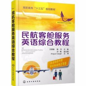 民航客舱服务英语综合教程 王丽娟 化学工业出版社 9787122326058