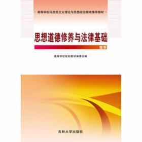 思想道德修养与法律基础 潮娟 吉林大学出版社