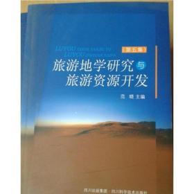 旅游地学研究与旅游资源开发第五集 范晓 四川科学技术出版社 9787536460591