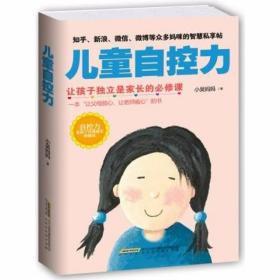 儿童自控力 小吴妈妈 北京时代华文书局 9787569906561