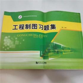 工程制图习题集 王振宁 同济大学出版社 9787560877495