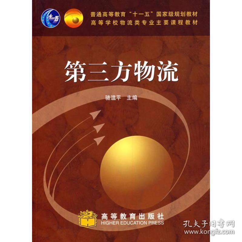第三方物流 骆温平 高等教育出版社 9787040219746