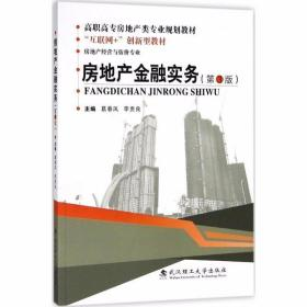 房地产金融实务 第三版第3版 葛春凤 李贵良 武汉理工大学出版社 9787562957614