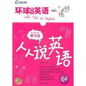 人人说英语 京珍文 中山大学出版社 9787306041586