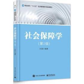 社会保障学第二版第2版 刘磊著 电子工业出版社 9787121301544