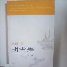 第一册 胡雪岩 高阳 生活·读书·新知三联书店 9787108024213