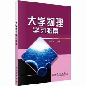 大学物理学习指南 郭连权 科学出版社 9787030268761