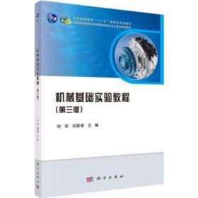 机械基础实验教程 何军 刘新育 科学出版社 9787030529718