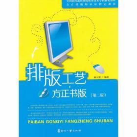 排版工艺 方正书版 楠天健 印刷工业出版社 9787800009556