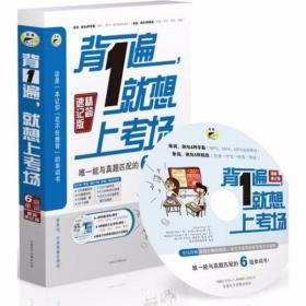 背1遍就想上考场 唯一能与真题匹配的6级单词书 视频速记版 耿小辉Joshua Ong 美 著昂秀外语编辑部 编 齐鲁电子音像出版社 9787894622235