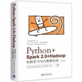 Python+Spark 2 0+Hadoop机器学习与大数据实战 林大贵 清华大学出版社 9787302490739