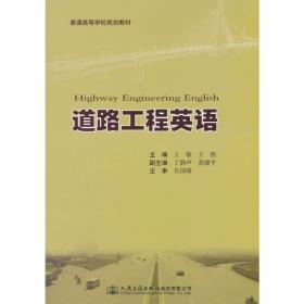 道路工程英语 王敏 王燕 人民交通出版社 9787114123191