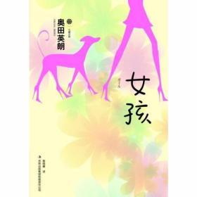 女孩 日 奥田英朗 蔡鸣雁 吉林出版集团 9787546347653