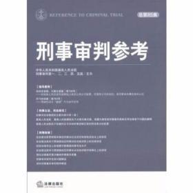 刑事审判参考 总第85集 中华人民共和国最高人民法院刑事审判第一 二 三 四 法律出版社 9787511840202